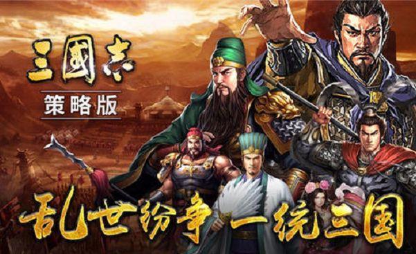 三国经典手游大全 三国slg题材游戏排行榜