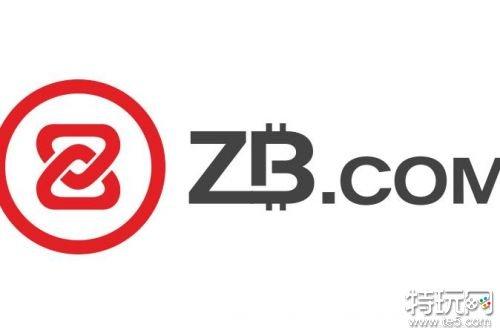 中币网交易平台可靠吗 ZB交易所怎么样