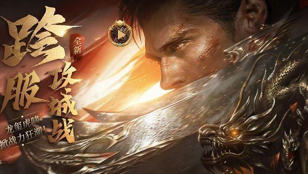 今年抖音上最新的传奇游戏 最火的传奇游戏推荐