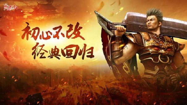 最新发布的传奇游戏 传奇游戏最新发布网