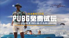 《PUBG》免费试玩强力回归,迅游超低延迟助力