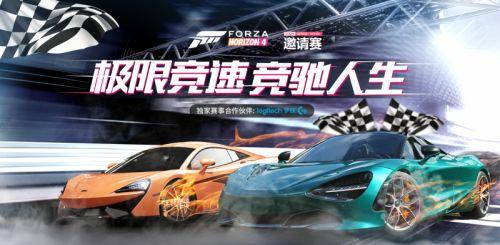 《极限竞速:地平线4》2021邀请赛战况激烈,第二周精彩回顾