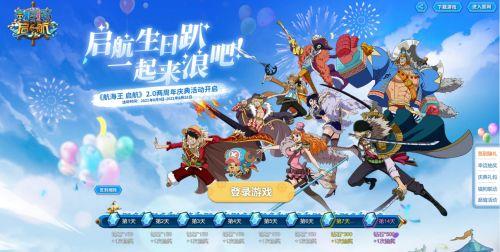 《航海王 启航》新世界两周年生日趴开启 一起来浪!