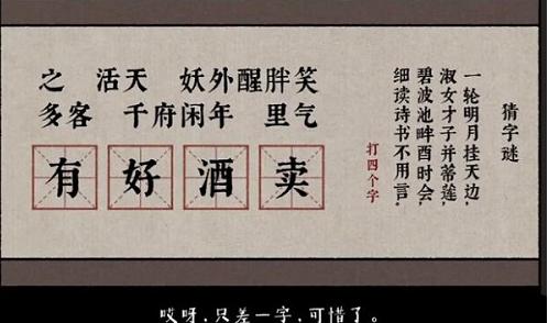 古镜记字谜答案分享 字谜得来的酒送给谁
