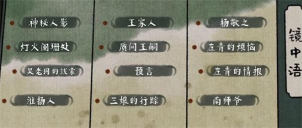古镜记杭州主线怎么过 杭州主线通关攻略