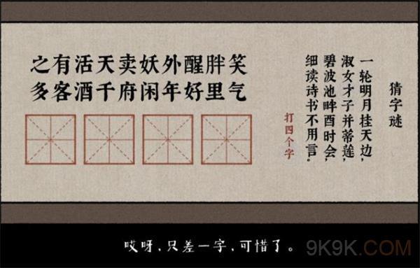 古镜记字谜答案是什么 字谜答案一览