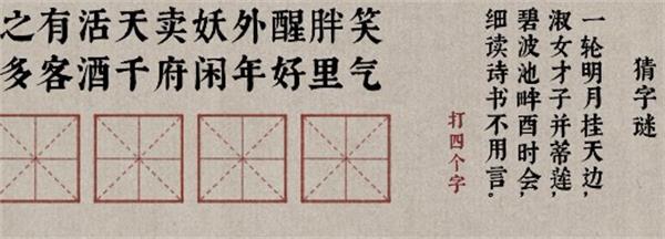 古镜记字谜答案是什么 字谜答案攻略