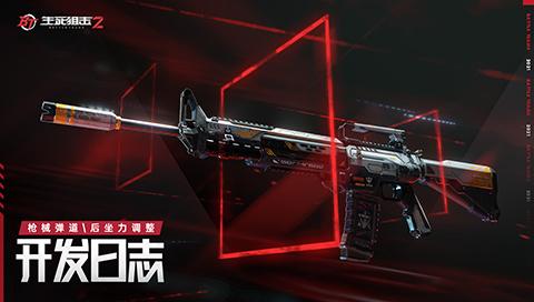 《生死狙击2》开发日志:枪械弹道、后座力调整