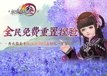 《剑网3》怀旧服单服日活破6万 周年庆典下周开启