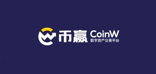 coinw币赢网交易平台