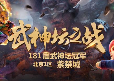 紫禁城再登巅峰!《梦幻西游》电脑版181届武神坛冠军出炉