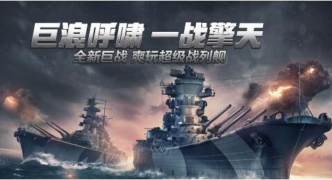 全速出击全身而退战舰世界百款战略游戏攻略经典推荐
