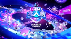 2021QQ名人赛第二季再出发:打游戏就上QQ游戏中心