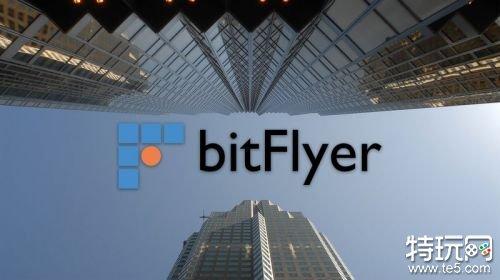 bitflyer交易所中国版