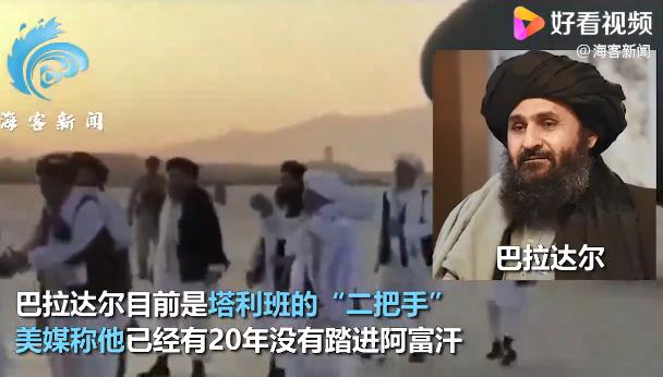 """流亡20年塔利班头目重返阿富汗 目前是塔利班""""二把手"""""""