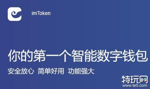imToken钱包2.0