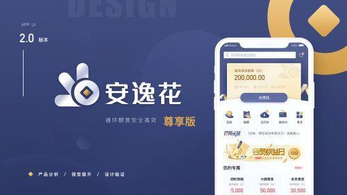 安逸花app预约苹果版下载 安逸花app官方最新版下载