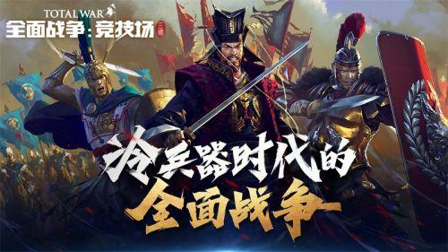 《全面战争:竞技场》新一期开发者的话:迎接中国虎兵到来!