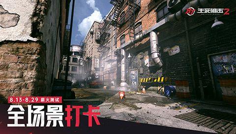 薪火全场景打卡 《生死狙击2》焕新地图大盘点