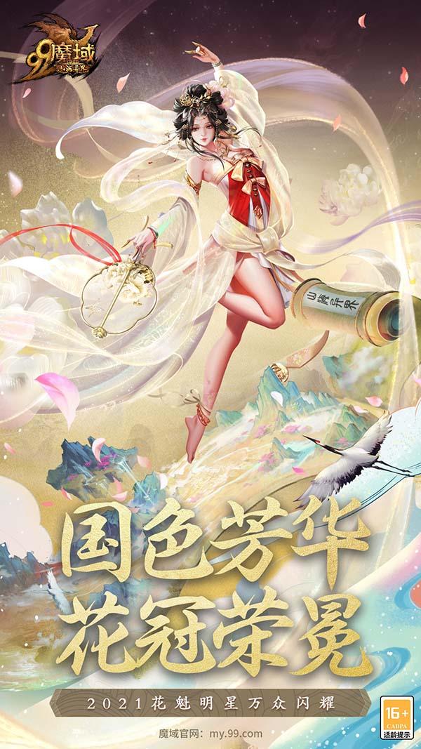 《魔域》美女玩家集体出道,秀牡丹花魁赢豪华奖励!