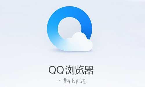 QQ浏览器手机版本2021最新下载 手机QQ浏览器官方下载