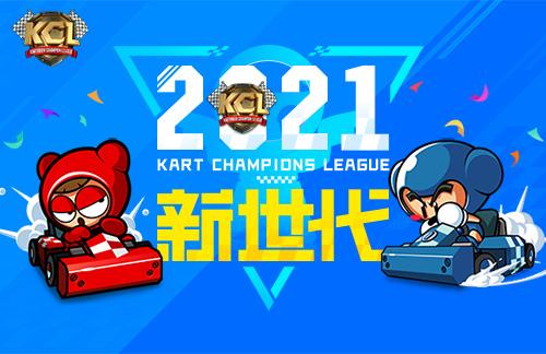 新世代全新起航 《跑跑卡丁车》2021 KCL联赛报名开启