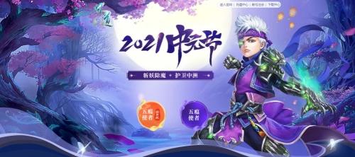 《问道》中元节将至 剑伏五瘟鬼神惊