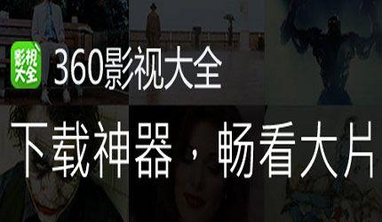 360影视大全官方正版电脑下载 360影视大全免费高清无广播放