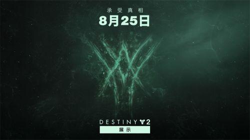 锁定8月24日,《命运2》特别直播节目惊喜来袭!