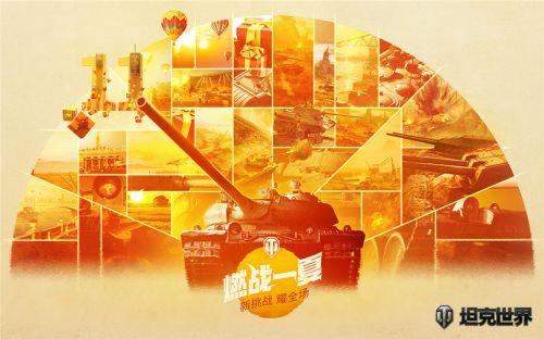 周年庆锦鲤挑战来袭!《坦克世界》战斗赢限定2D风格