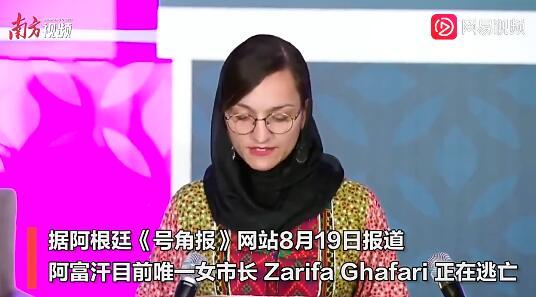 """阿富汗唯一女市长正在逃亡 """"塔利班会来杀掉我"""""""