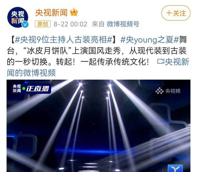 王冰冰等9位央视主持人古装亮相 网友:传统文化yyds