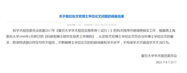 复旦通报:张文宏不构成学术不端 网友:人怕出名猪怕壮