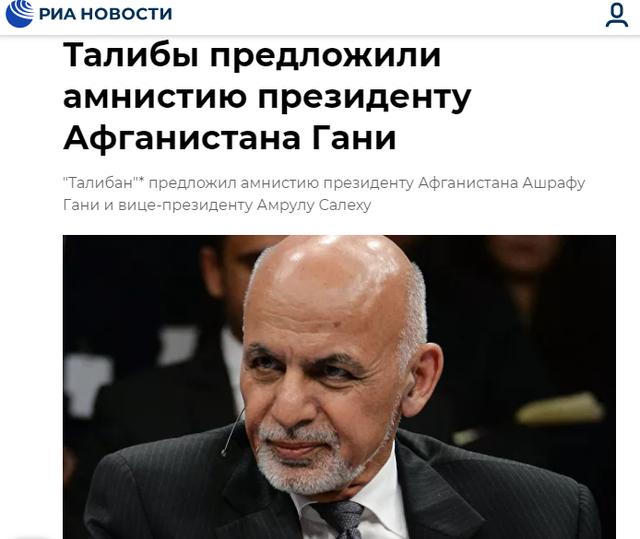 外媒:塔利班宣布特赦阿富汗总统加尼 允许他返回阿富汗!