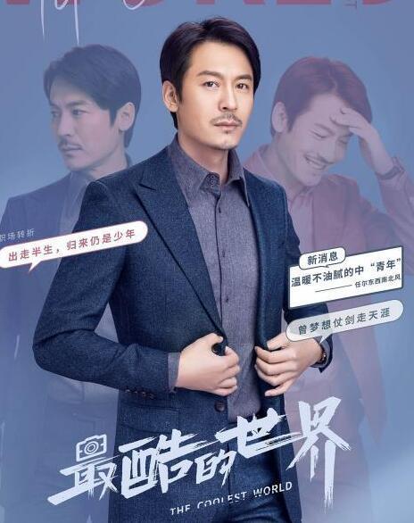 《最酷的世界》定档8月25日 周雨彤王东开启都市逐梦之旅
