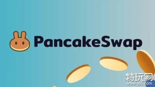 币安链PancakeSwap平台怎么下载 币安智能链薄饼交易所在哪
