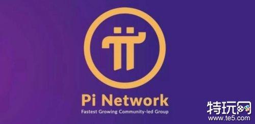 pi币什么时候涨到一万元一枚 pi币picoin价格走势预测