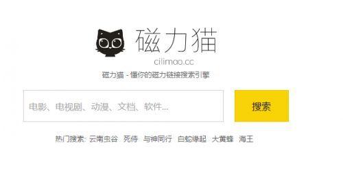 cilimao磁力猫官方下载