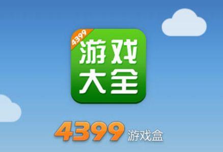 4399游戏盒官方在线下载最新版 4399游戏盒安卓版下载