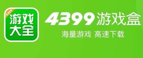 4399游戏盒最新下载安装包
