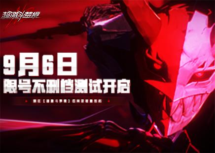 反向跳票!《超激斗梦境》9月6日开启不删档测试