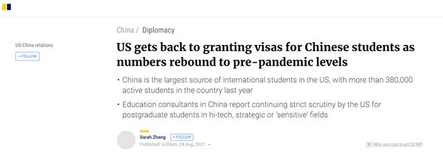 美国恢复对中国留学生签证审批 高科技专业中国学生签证仍限制