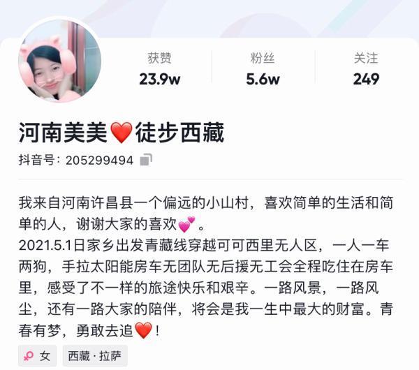 """女网红徒步西藏直播时遇难怎么回事?""""不是车祸正在尸检"""""""