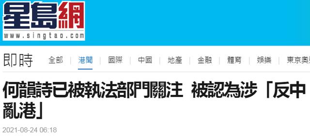 """港媒称何韵诗被执法部门关注 或涉及""""反中乱港""""组织"""