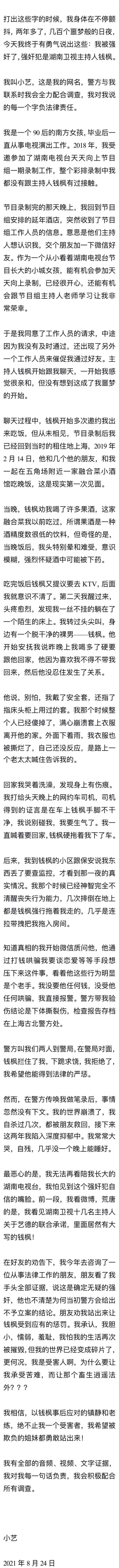 钱枫被举报涉嫌强奸 爆料女主晒聊天记录和监控!
