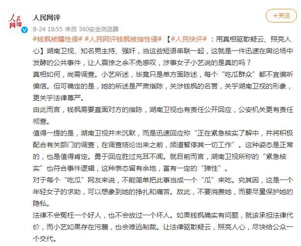 人民网评钱枫被指性侵:用真相驱散疑云、照亮人心