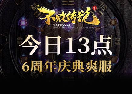 至强三国:《不败传说》今日13点6周年庆典爽服!