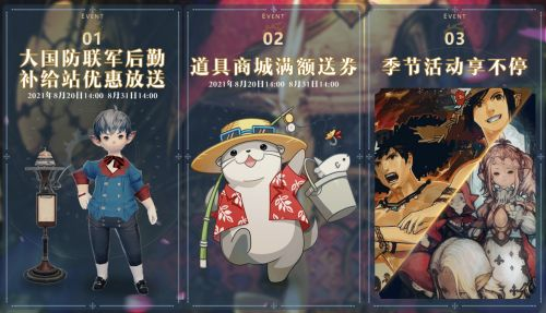 《最终幻想14》国服举办7周年庆典活动 FANFEST 2021线上直播决定!