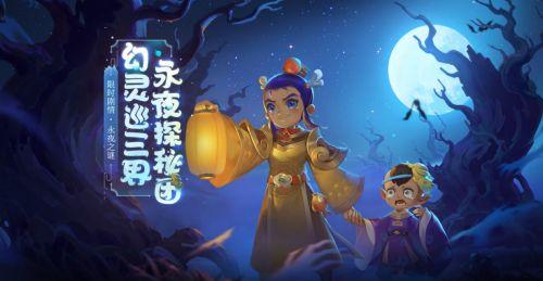 揭开永夜之谜!《梦幻西游》电脑版夜游神活动即将上线