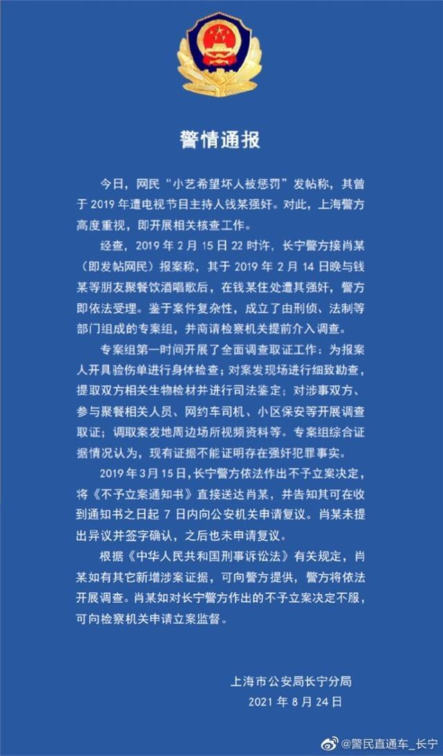 爆料女生:钱枫曾亲口承认强奸 女生回应网友五大质疑!